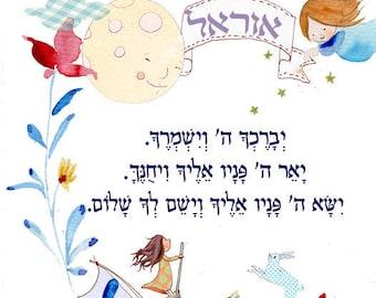 Priestly blessing in hebrew, Customized baby girl name art, Judaica art, jewish art, Original Judaica, room decor, baby gift, ברכת כהנים