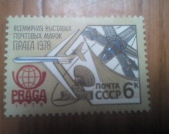 Postage stamp quicklime 1978 . Mail USSR. World Exhibition of postage stamps. Prague