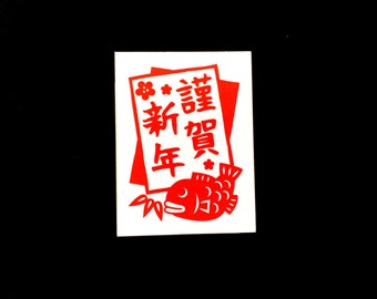Happy New Year Rubber Stamp - Lucky Fish - Red Sea Bream Fish - Traditional Japanese Rubber Stamp -  Rubber Stamp - Kanji Stamp