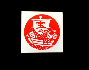 Japanese New Year Stamp - Treasure BoatRubber Stamp - 2016 Rubber Stamp - Kanji Rubber Stamp