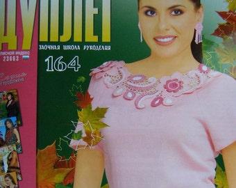 DUPLET 164 Irish Lace dress,skirt. Crochet patterns magazine