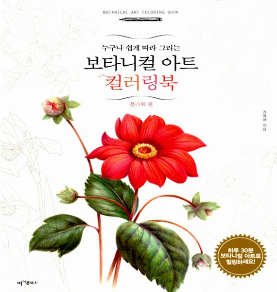 Botanical Art Coloring Book Vol.1 : Flower Colouring Book for