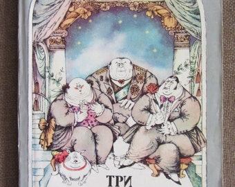 Olesha. Three fat men. Childrens book Vintage Soviet kids literature 1991 from Russia / Soviet Union / USSR