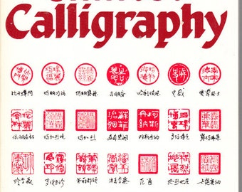The Art of Chinese Calligrahy