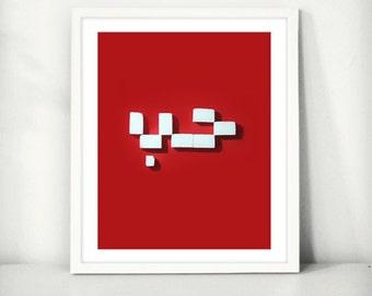 "Framed Print ""Hob"", Mixed media, Love in arabic, Sugar pieces, Modern, Wall art, Decor"