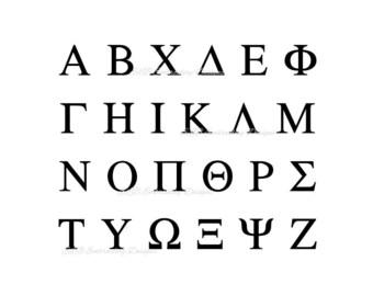 Greek Font Embroidery Design -7 Inch Set - Instant Download - Digital File