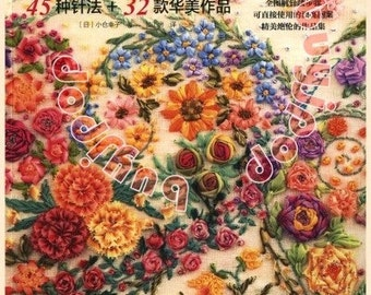 Chinese Edition  SOLD OUT Japanese Craft Pattern Book How To Make Floral Ribbon Stitch Embroidery Yukiko Ogura
