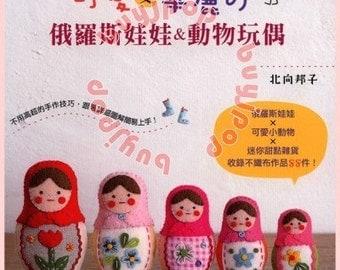 Chinese Edition Japanese Craft Pattern Book FELT Matryoshka Doll Animal Mascot 88 items