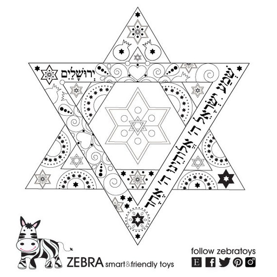 items similar to personalized coloring page custom name star of david printable healing energy girls jewish art faith blessing hebrew prayer instant