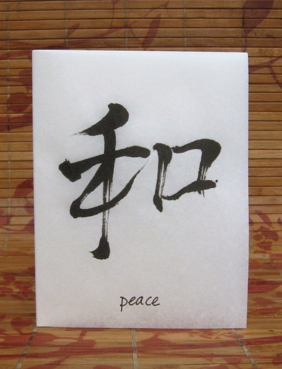 Items similar to peace note card with chinese calligraphy