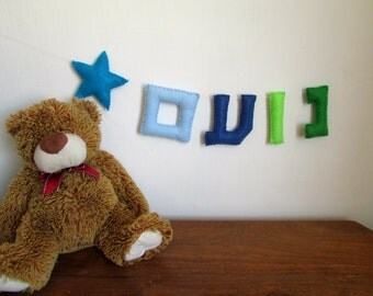Baby Banner,Felt Name Banner ,Custom Name, Boys Room Wall Art,Hebrew Name Banner,Jewish Baby Naming,Hanging Name Sign.