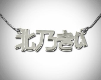 Japanese name necklace - Personalized name necklace