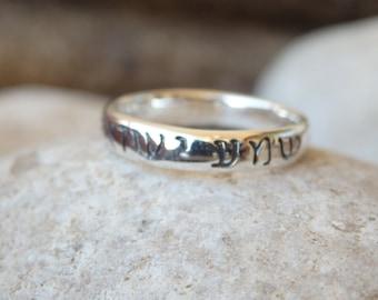 engraved wedding ring 925 silver wedding band ring kabbalah shma israel womens mens ring - Hebrew Wedding Rings