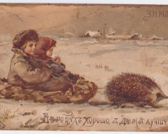 "Signed.  Antique Russian Postcard -- Elizabeth Bem /  Elizaveta Boehm, ""Russian Sayings"" Series -- mailed in 1909"