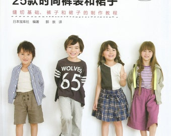 Pants and Skirts for Kids (100-150cm) -- Japanese Sewing Book