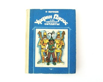 Urfin Jus and his Wooden Soldiers, The Wizard Of Oz, Volkov, Vladimirsky, Soviet Children's Vintage Book, Children's classic, 1992, 1990s