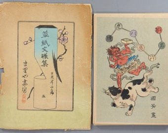 "1927, Japanese vintage original woodblock print book, ""Soshi Monyo Shu vol.5"""
