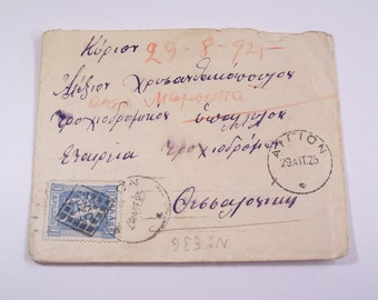 1925 philatelic envelope with letter, sent from Mamousia, Aigion, Greece