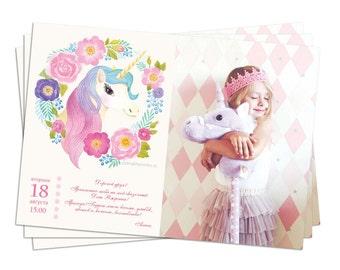 Watercolor Unicorn Girl's Party Invitation