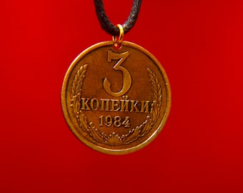 Soviet Coin Necklace, 3 Kopecks, Coin Pendant, Leather Cord, Mens Necklace, Womens Necklace, Birth Year, 1984