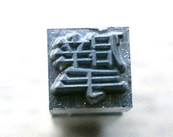 Japanese Typewriter Key - Metal Stamp - Vintage Stamp - Chinese Character - Kanji Stamp - Japanese Vintage  Thumb Break Tear Open Rip