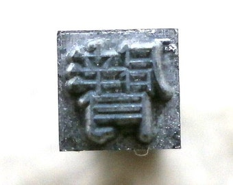 Japanese Typewriter Key - Metal Stamp - Vintage Stamp - Chinese Character - Kanji Stamp - Japanese Vintage  Elbow