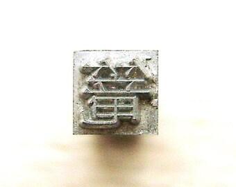 Vintage Japanese Typewriter Key - Metal Stamp - Kanji Stamp - Chinese Character - Japanese Stamp - Basket, Cage