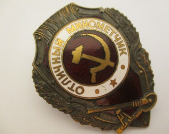 Badge Russia USSR Excellent Mortarman Good Condition (BW212)