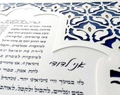 Papercut Ketubah - Classic Damask Pattern With Hamsa Enclosing Text - Handmade With Care in Israel