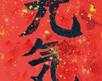 Japanese calligraphy WELLNESS handpainted acrylic painting on board Oriental wall art Chinese characters Asian wall art Red painting art