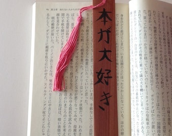 I love books in Japanese calligraphy on a wooden bookmark with a pink tassel