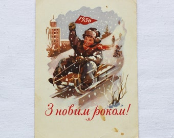 RARE! Happy New Year! Vintage Soviet Postcard. Illustrator Mihaylov - 1955. Mystetstvo, Kiev. Boy, Winter, Sledge, Snow, Flag, Children