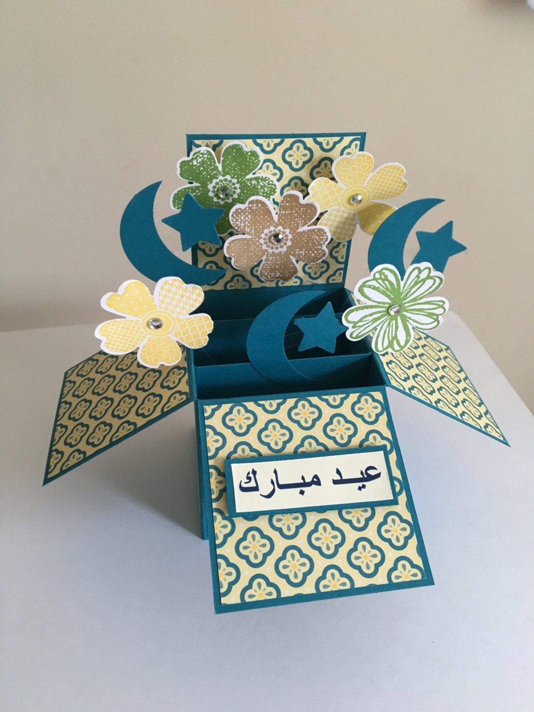 handmade happy eid card eid mubarak pop up card happy