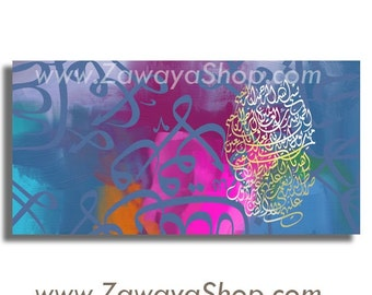 painting print wall Islamic art home decor prints , alfatiha ayah available in any custom sizes or colors#297
