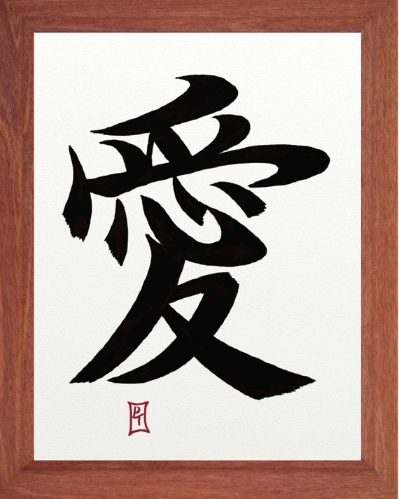 Items Similar To Love Chinese Calligraphy Wall Art