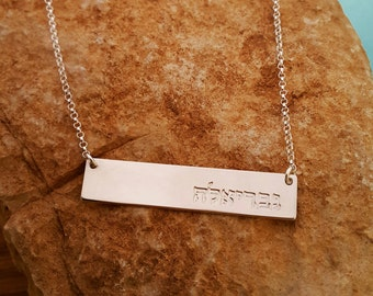 Hebrew Name Necklace, Hebrew Bar Necklace, Kabbalah jewelry, personalized necklace, necklace with my name, silver Bar necklace in Hebrew