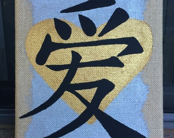 Hand painted Japanese symbol for Love on burlap canvas