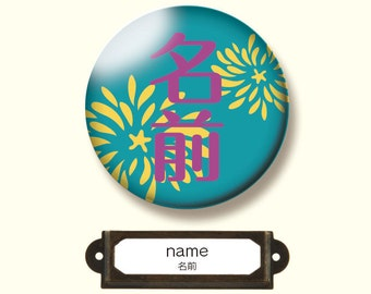 Custom Made[006]-The badge and Sticker with your name in Japanese.