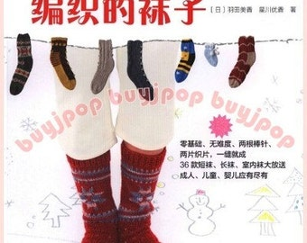 Chinese Edition Japanese Knitting Craft Pattern Book Hand Knit Sock * New Arrival * 2015