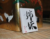 Japanese Calligraphy Sisters 姉妹 on mini canvas 3.5 x 2.5