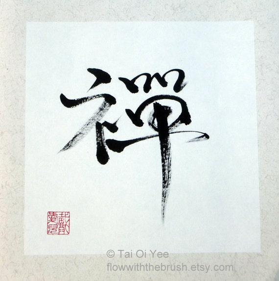 Original chinese calligraphy for sale zen