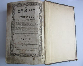 y 1849 Judaica Jew Hebrew Book