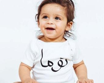 Custom Made Baby Onesie Bodysuit Name Arabic