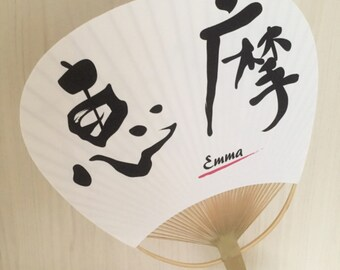 """Personalized name print in Japanese calligraphy in paper fan """"Uchiwa"""""""