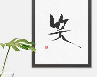 Japanese Kanji Laughter 'Warau' 笑う Inspirational Printable Art Calligraphy Print Digital Wall Decor