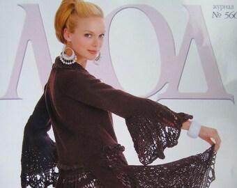 Crochet patterns Skirt, jacket, shoes, bags, hats, Irish lace coctail dress, top, skirt, cardigan Fashion Magazine, Jurnal Mod No 566