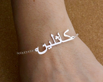 Arabic Bracelet,Silver Name Bracelet,Personalized Bracelet,Custom Bracelet,Arabic Jewelry,Any Name Bracelet In Arabic B007