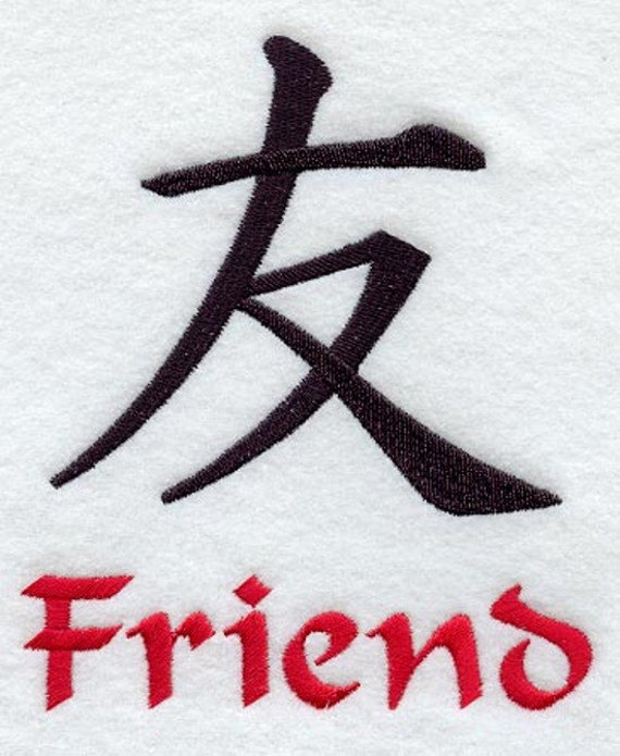Hand Towels Meaning: Friend Japanese Kanji Embroidered On A Flour Sack Towel Hand