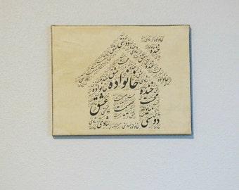 New Year Gift for Iranian Family - Norooz - Family- Farsi/Persian Calligraphyهدیه نوروز خانواده ایرانی
