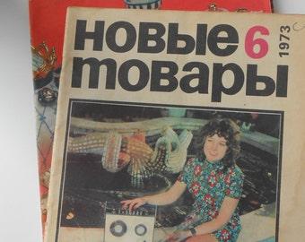 Soviet magazine